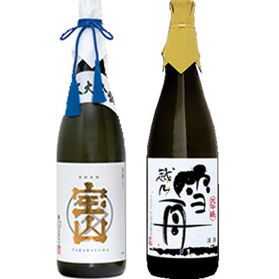 純米大吟醸 宝山 1800ml 雪舟 かたふね 1800ml 2本セット 日本酒飲み比べセット