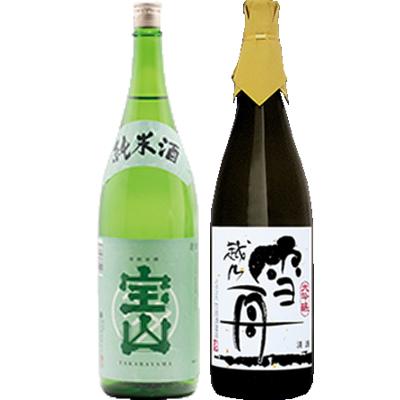 純米 宝山 1800ml 雪舟 かたふね 1800ml 2本セット 日本酒飲み比べセット
