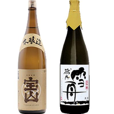 本醸造 宝山 1800ml 雪舟 かたふね 1800ml 2本セット 日本酒飲み比べセット