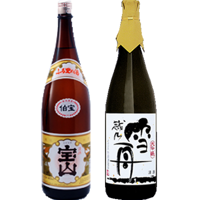 伯宝 宝山 1800ml 雪舟 かたふね 1800ml 2本セット 日本酒飲み比べセット