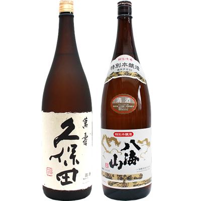 久保田 萬寿 1800ml 八海山  特別本醸造 1800ml 2本セット 日本酒飲み比べセット