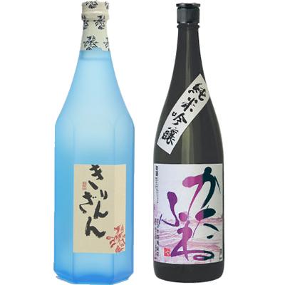 麒麟山 ブルーボトル 1800ml かたふね 純米吟醸 1800ml 2本セット 日本酒飲み比べセット