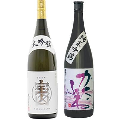 大吟醸 宝山 1800ml かたふね 純米吟醸 1800ml 2本セット 日本酒飲み比べセット