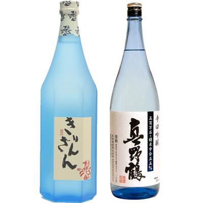 麒麟山 ブルーボトル 1800ml 真野鶴 辛口吟醸 1800ml 2本セット 日本酒飲み比べセット