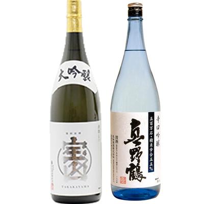 大吟醸 宝山 1800ml 真野鶴 辛口吟醸 1800ml 2本セット 日本酒飲み比べセット