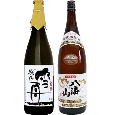 雪舟 かたふね 1800ml 八海山  特別本醸造 1800ml 2本セット 日本酒飲み比べセット