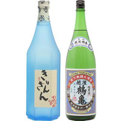麒麟山 ブルーボトル 1800ml 越後鶴亀 美撰 1800ml 2本セット 日本酒飲み比べセット