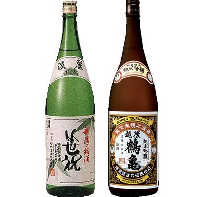 笹祝 淡麗純米 青竹 1800ml 越後鶴亀 純米吟醸 1800ml 2本セット 日本酒飲み比べセット