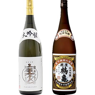 大吟醸 宝山 1800ml 越後鶴亀 純米吟醸 1800ml 2本セット 日本酒飲み比べセット