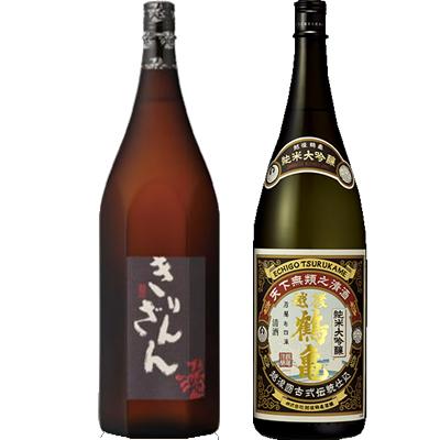 麒麟山 ブラウンボトル 1800ml 越後鶴亀 純米大吟醸 1800ml 2本セット 日本酒飲み比べセット