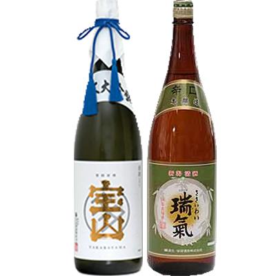 純米大吟醸 宝山 1800ml 笹祝 瑞氣  1800ml 2本セット 日本酒飲み比べセット