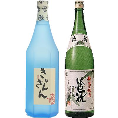 麒麟山 ブルーボトル 1800ml 笹祝 淡麗純米 青竹 1800ml 2本セット 日本酒飲み比べセット