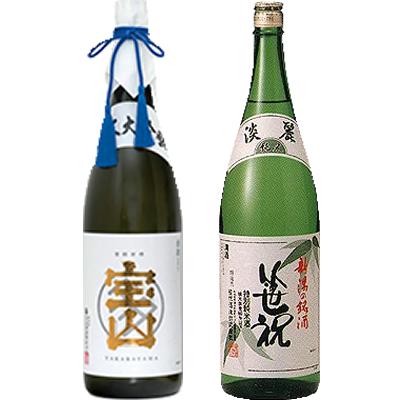 純米大吟醸 宝山 1800ml 笹祝 淡麗純米 青竹 1800ml 2本セット 日本酒飲み比べセット
