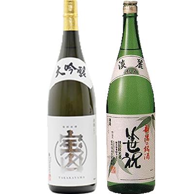 大吟醸 宝山 1800ml 笹祝 淡麗純米 青竹 1800ml 2本セット 日本酒飲み比べセット