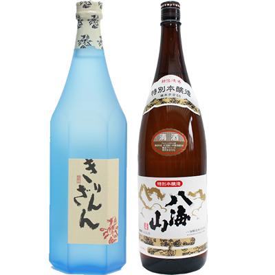 麒麟山 ブルーボトル 1800ml 八海山  特別本醸造 1800ml 2本セット 日本酒飲み比べセット