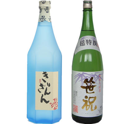 麒麟山 ブルーボトル 1800ml 笹祝 超特選 1800ml 2本セット 日本酒飲み比べセット