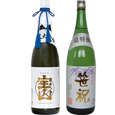 純米大吟醸 宝山 1800ml 笹祝 超特選 1800ml 2本セット 日本酒飲み比べセット