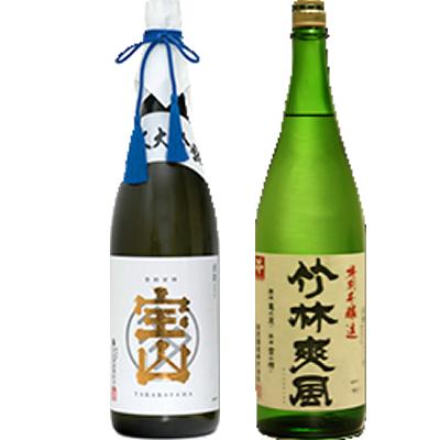 純米大吟醸 宝山 1800ml 笹祝 竹林爽風 1800ml 2本セット 日本酒飲み比べセット