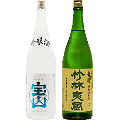 吟醸 一滴一涼 1800ml 竹林爽風 龍躍 1800ml 2本セット 日本酒飲み比べセット