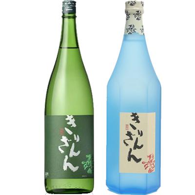 麒麟山 グリーンボトル 1800ml 麒麟山 ブルーボトル 1800ml 2本セット 日本酒飲み比べセット