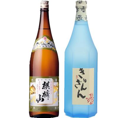 麒麟山 伝統辛口 1800ml 麒麟山 ブルーボトル 1800ml 2本セット 日本酒飲み比べセット