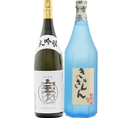 大吟醸 宝山 1800ml 麒麟山 ブルーボトル 1800ml 2本セット 日本酒飲み比べセット