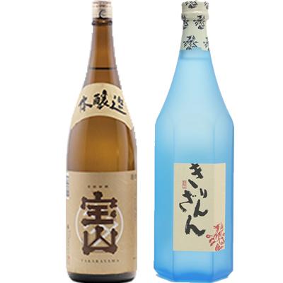 本醸造 宝山 1800ml 麒麟山 ブルーボトル 1800ml 2本セット 日本酒飲み比べセット