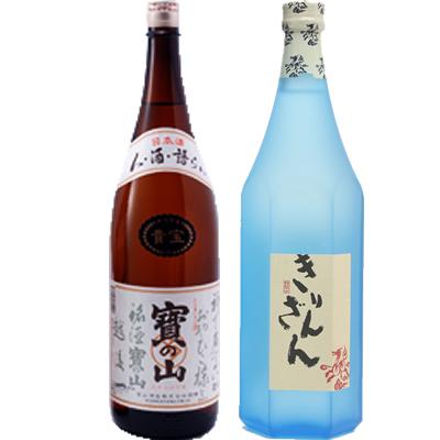 貴宝 寶の山 1800ml 麒麟山 ブルーボトル 1800ml 2本セット 日本酒飲み比べセット