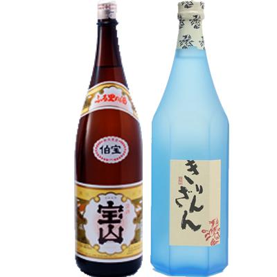 伯宝 宝山 1800ml 麒麟山 ブルーボトル 1800ml 2本セット 日本酒飲み比べセット