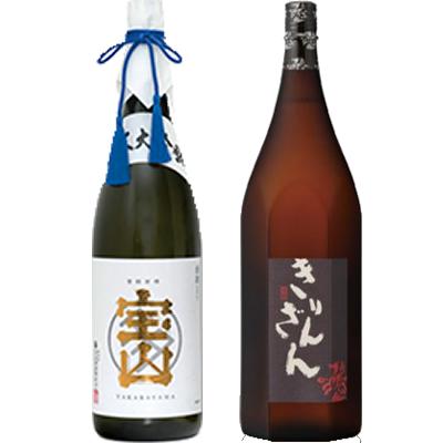 純米大吟醸 宝山 1800ml 麒麟山 ブラウンボトル 1800ml 2本セット 日本酒飲み比べセット