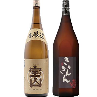 本醸造 宝山 1800ml 麒麟山 ブラウンボトル 1800ml 2本セット 日本酒飲み比べセット