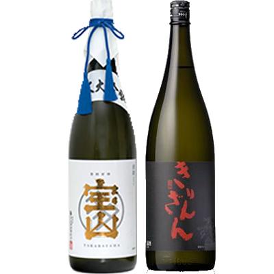 純米大吟醸 宝山 1800ml 麒麟山 ブラックボトル 1800ml 2本セット 日本酒飲み比べセット