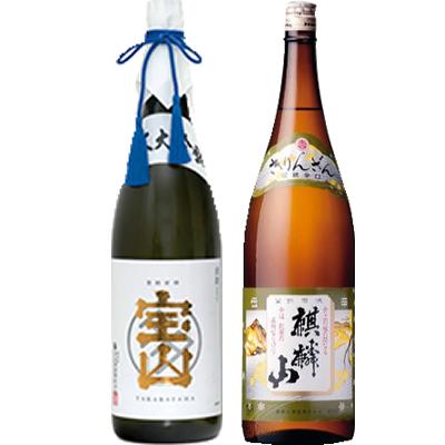 純米大吟醸 宝山 1800ml 麒麟山 伝統辛口 1800ml 2本セット 日本酒飲み比べセット
