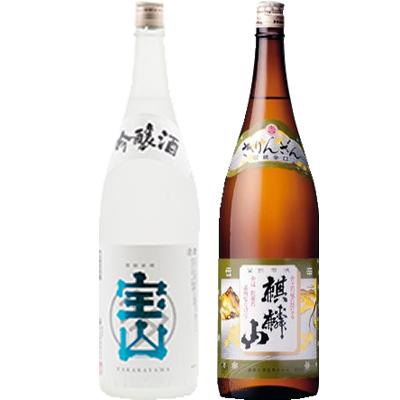 吟醸 一滴一涼 1800ml 麒麟山 伝統辛口 1800ml 2本セット 日本酒飲み比べセット