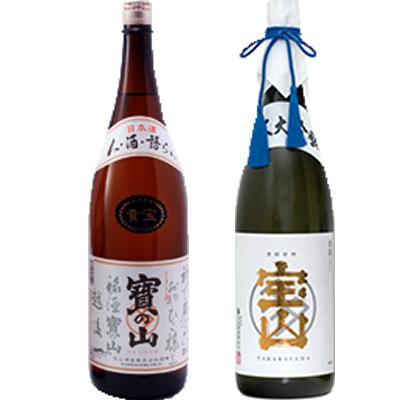 貴宝 寶の山 1800ml 純米大吟醸 宝山 1800ml 2本セット 日本酒飲み比べセット