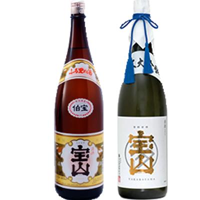 伯宝 宝山 1800ml 純米大吟醸 宝山 1800ml 2本セット 日本酒飲み比べセット