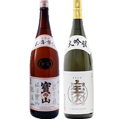 貴宝 寶の山 1800ml 大吟醸 宝山 1800ml 2本セット 日本酒飲み比べセット