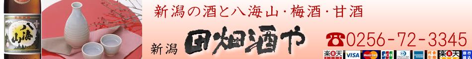 新潟の酒と八海山・甘酒 田畑酒や:明治創業 新潟の酒と共に120年 八海山・越乃寒梅など有名酒をお届けします
