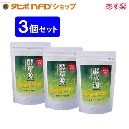 酵草源アミノプラス(5g×30包入)3個セット 野草野菜発酵食品 ペーストタイプ