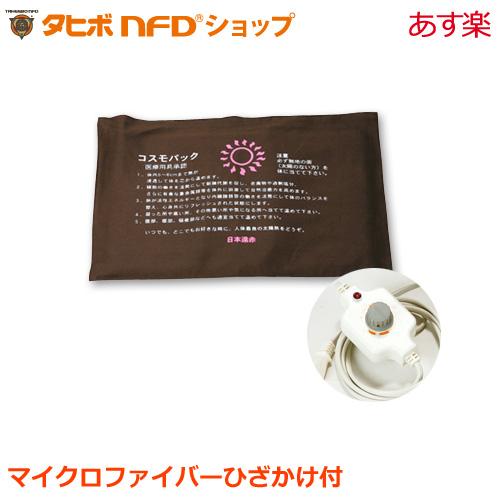 赤外線コスモパックL型(40cm×28cm)(1時間タイマー付) ひざかけ付 日本遠赤製 赤外線温熱治療器