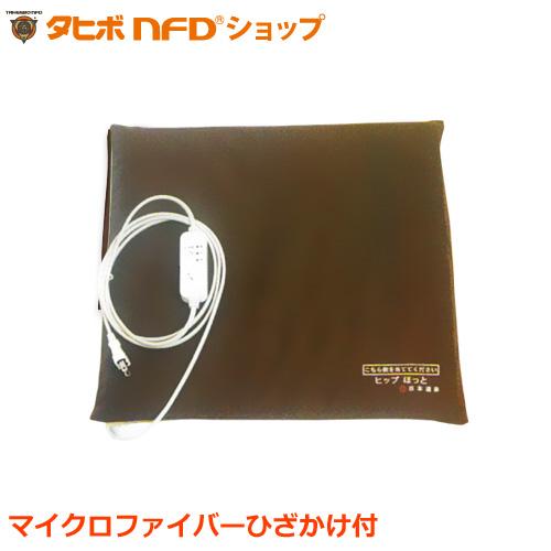 ヒップほっと(45cm×45cm)(温度調節付)ひざかけ付 日本遠赤製 遠赤外線温熱マット