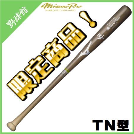 【MIZUNO】ミズノ ミズノプロ 硬式用木製 ロイヤルエクストラ 限定商品 1cjwh12984-tn8