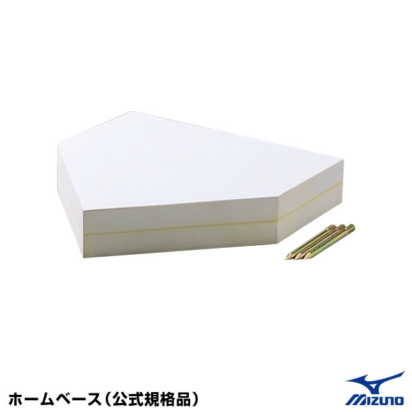 【MIZUNO】ミズノ 用具  ホームベース 16jah14100