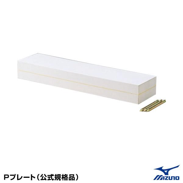 【MIZUNO】ミズノ 用具  Pプレート 16jap14100
