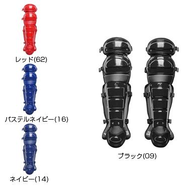 【MIZUNO】ミズノ 軟式用キャッチャーレガーズ 1djlr101
