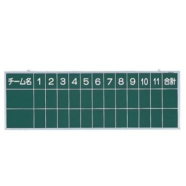 ★ 【エバニュー】 野球用スコアボード S-2 ekc078【コンビニ受け取り不可】