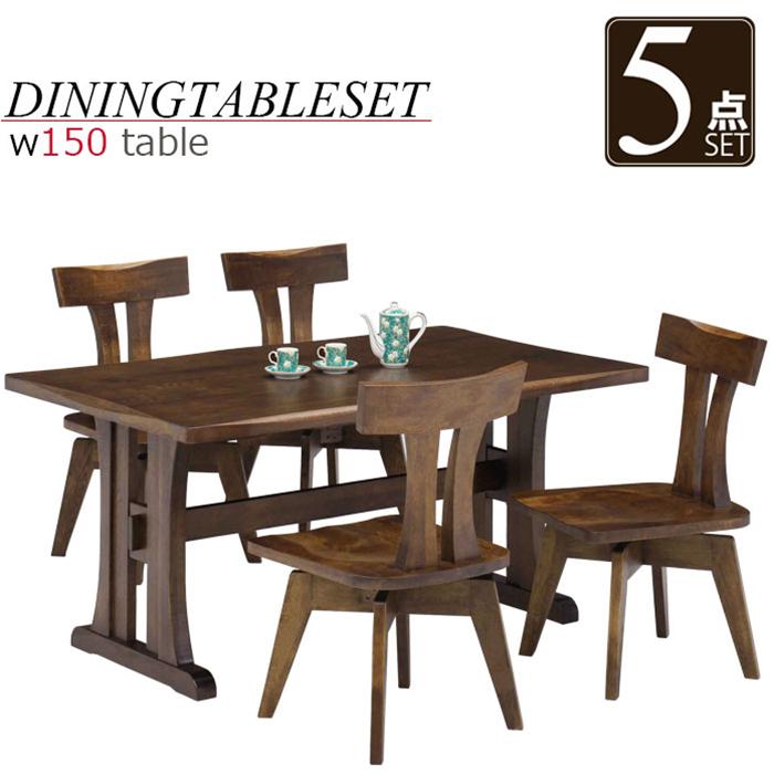 ダイニングテーブル 4人掛け 5点セット 和風モダン ダイニングセット ダイニングテーブルセット 食卓セット ナラ無垢 4人用 回転チェア