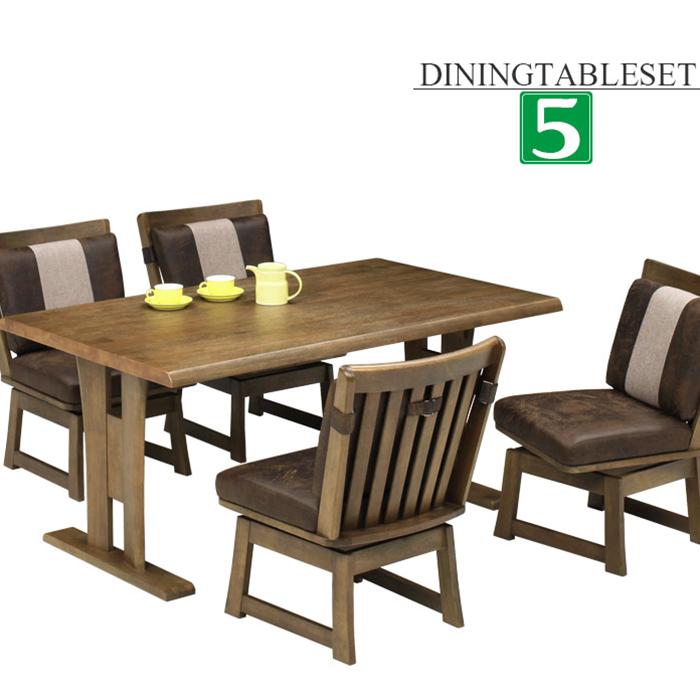ダイニングテーブルセット 4人掛け ダイニングセット 5点セット 4人用 食卓セット 和風モダン ラバーウッド無垢 回転チェア 幅150cmテーブル