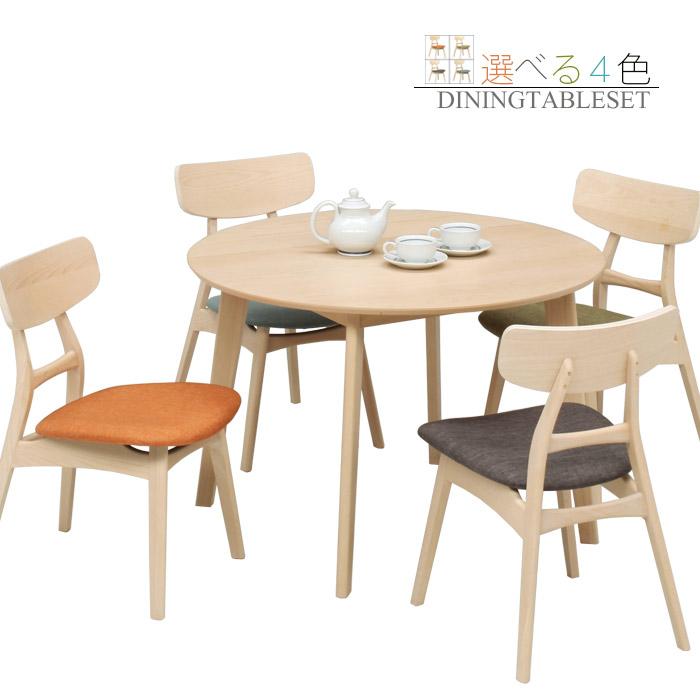 ダイニングテーブルセット 4人掛け 丸テーブル 丸型 5点セット ダイニングセット 北欧 4人用 100幅 ビーチ突板 無垢 木製 ファブリック 布製 ナチュラル 食卓テーブル 椅子 セット