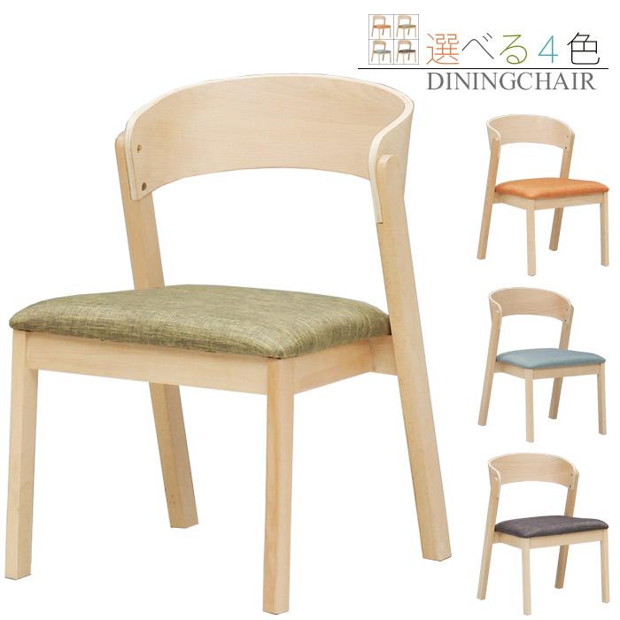 ダイニングチェア 2脚セット チェア 食卓椅子 ビーチ無垢 木製 天然木 ファブリック 布地 北欧 モダン おしゃれ
